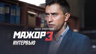 Мажор 3 сезон Интервью с Павлом Прилучным