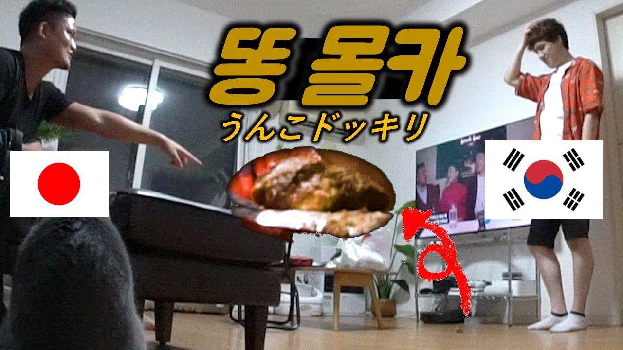 [몰카] 일본인 친구 거실에 똥💩쌌습니다 레전드 리얼 반응 ㅋㅋ