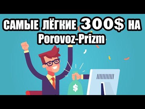 Как заработать 300$ без вложений  Баунти программа от Паравоз призм