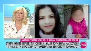 Serial killer στην Κύπρο: Αναζητούν αν έχει σκοτώσει γυναίκες στην Ελλάδα