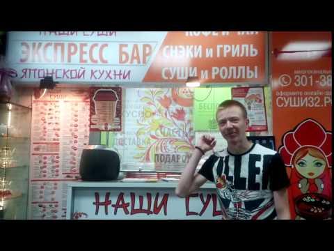 Приглашение в НАШИ СУШИ Брянск! #яВыбираюНашиСуши