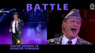 Алексей Чумаков VS Сергей Пенкин BATTLE   Шоу Один в Один