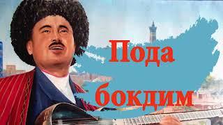 Комилжон Отаниёзов- Пода бокдим