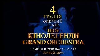 GRAND orchestra. Кинолегенды. 4 декабря в Одессе. Оперный театр