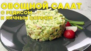 Овощной салат с редисом и яичным соусом