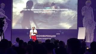 Петр Осипов Инфоконференция 2018 про то как он жил с геями =)