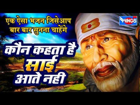Achyutam Keshavam Sai Damodaram - Sai Baba Bhajans - ( Full Song )