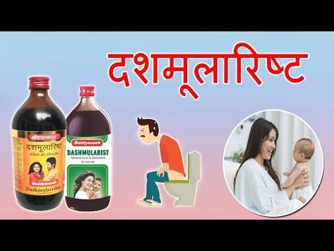 दशमूलारिष्ट के फायदे - सबके लिए गुणकारी । महिला स्वास्थ और बवासीर में उत्तम from YouTube · Duration:  4 minutes 11 seconds