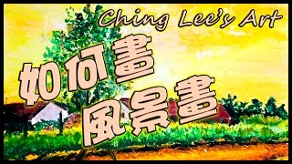 繪畫教學~ 油粉彩如何畫風影畫?How to draw a landscape with oil pastel  [Ching Lee's Art]