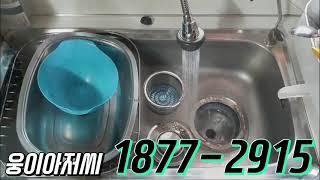 세탁실 하수구 트랩 과 싱크대호스교체 하는법(세탁기배수…
