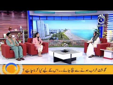 Fridge Main Jaga Na Ho Tou Qurbani Ka Gosht Kesay Rakhen?  Aaj Pakistan with Sidra Iqbal   19 7 2021