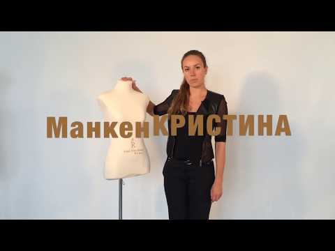 Портновский манекен «CHRISTINA» Royal Dress Forms 1080 Rus - YouTube