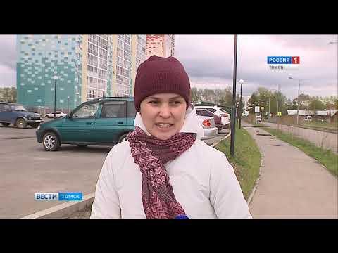 Вести-Томск, выпуск 20:45 от 22.05.2019