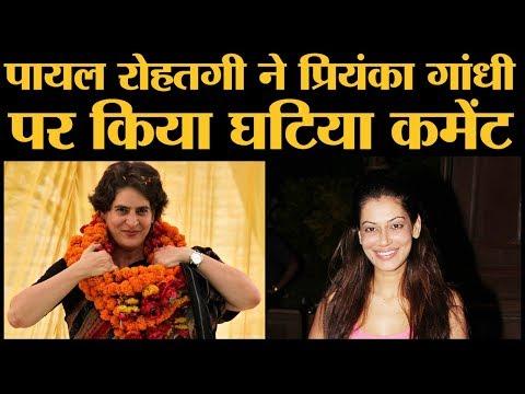 Payal Rohatgi ने कहा 'Sunny Leone के साथ खड़ा करो Priyanka Gandhi को' | The Lallantop