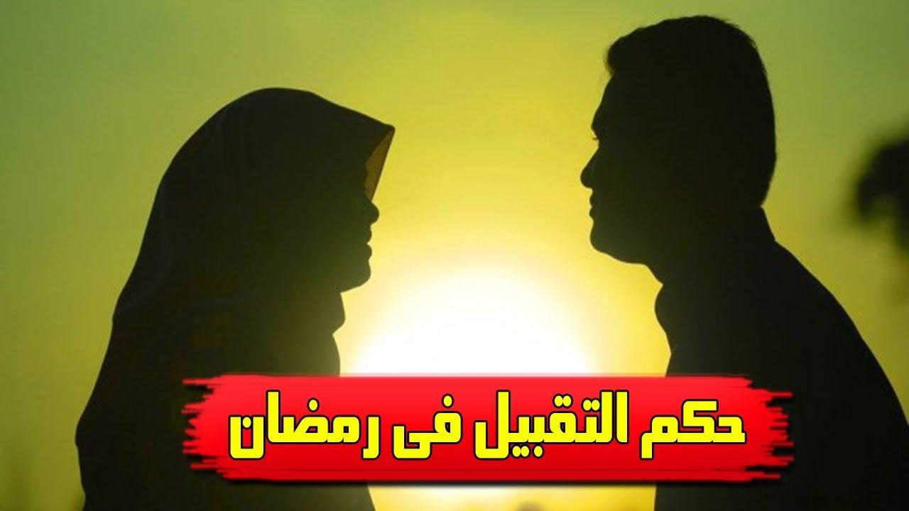 هل يجوز تقبيل الزوجة في نهار رمضان وهل يبطل الصوم Youtube