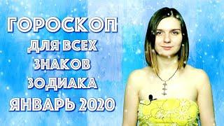 ГОРОСКОП - ЯНВАРЬ - 2020 от Ольги Казачковой