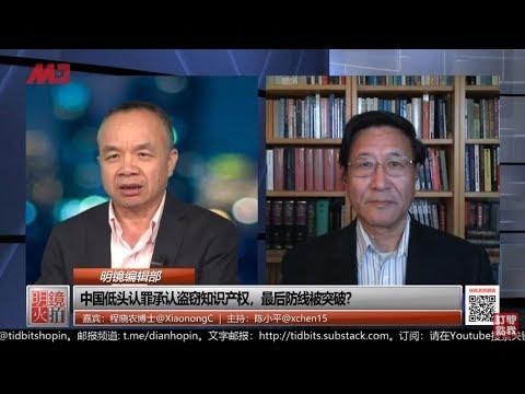 明镜编辑部 | 程晓农 陈小平:中国低头认罪承认盗窃知识产权,最后防线被突破?(20190411 第404期)