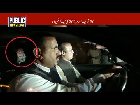 Nawaz Sharif and Maryam Nawaz reach NAB Lahore office to meet Shahbaz Sharif