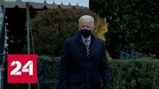 Трус и псих: на Байдена обрушился шквал критики после слов в адрес Путина - Россия 24 