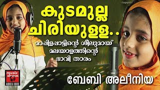 കുടമുല്ല ചിരിയുള്ള... Kudamulla Chiriyulla # Malayalam Mappila Songs # Old Is Gold Mappila Pattukal