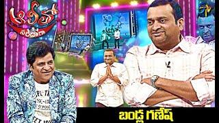 Alitho Saradaga Journeylo Jollygaa | Bandla Ganesh | 19th April 2021 | Full Episode | ETV Telugu