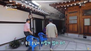 중화동 유일한 한옥 [김영철의 동네 한바퀴] 20190…