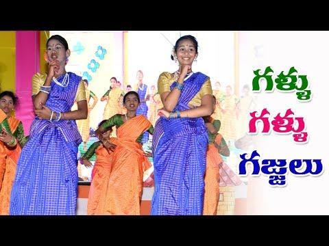 Gallu Gallu Jodedla Parugu Chudu Song Dance Perfomance  Telugu Folk Songs  Chaitanya School