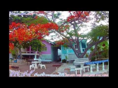 แนะนำที่พัก เกาะสีชัง -  สีชัง เฮ้าส์ ที่พักติดทะเล
