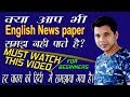 HOW TO UNDERSTAND ENGLISH NEWS PAPER (PART- 84)