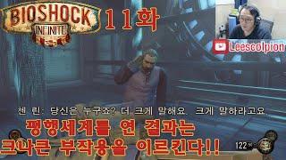 [도푸리][2회차 플레이] 바이오쇼크 인피니트 (BioShock Infinite) 실황 11화 (feat. …