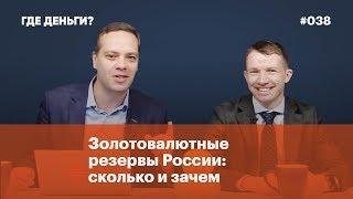Золотовалютные резервы России: сколько и зачем