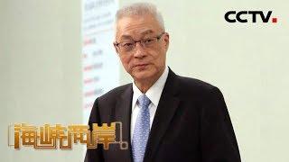 《海峡两岸》 20190831| CCTV中文国际