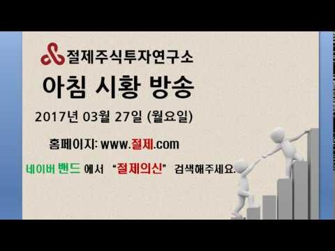 절제의신 시황방송 17년03월27일(월)