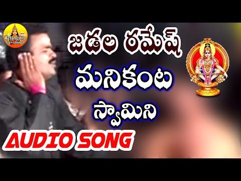 manikanta-swamini-||-jadala-ramesh-ayyappa-songs-||-naa-chinni-manikanta-songs