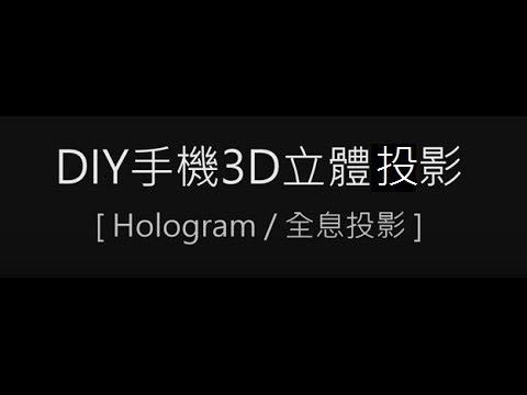 DIY手機3D立體投影 製作 hologram 全息投影