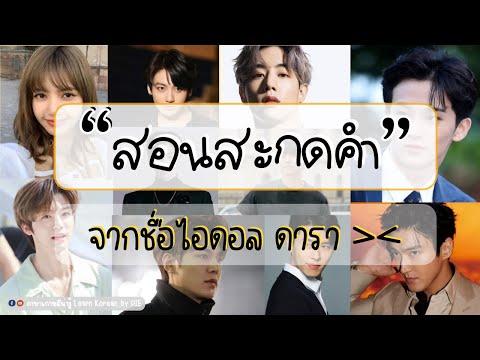 สอนสะกดคำจากชื่อไอดอลและดาราเกาหลี II ภาษาเกาหลีน่ารู้