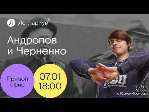 История ЕГЭ - Андропов и Черненко
