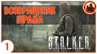 S.T.A.L.K.E.R. ВОЗВРАЩЕНИЕ ШРАМА 01 КОМА.