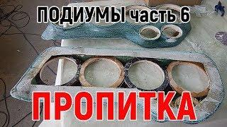 Изготовление подиумов своими руками часть 6  Вырезаем ненужные части из основания, продолжаем укрепл