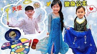 化妝變身迪士尼公主 艾莎&安娜(冰雪奇緣)天使會實現她們的願望嗎?過家家遊戲 兒童化妝玩具開箱!(中英文字幕)Transform Elsa And Princess Anna(subtitle)