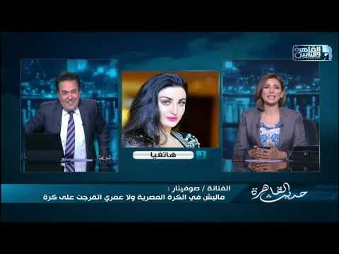 الراقصة صوفينار ردا على أزمة صالح جمعة : ماعرفوش وبيقول للناس إني بعاكسه وعملي مشكلة مع خطيبي!
