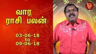 Vaara Rasi Palan (03-06-2018 to 09-06-2018) | Weekly Astrosign Predictions | Murugu Balamurugan
