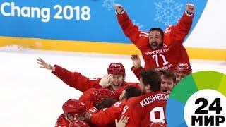 Историческая победа: российские хоккеисты выиграли золото ОИ - МИР 24
