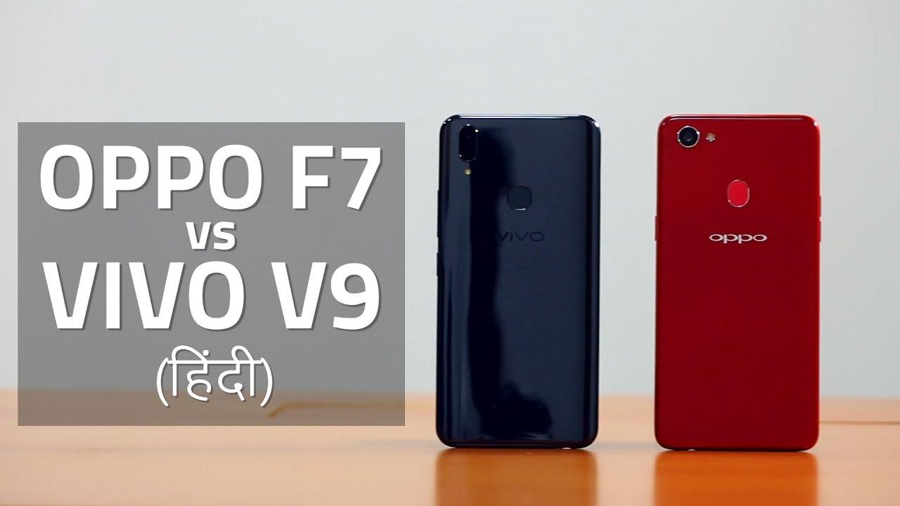 Vivo V9 vs Oppo F7: Which Is Better?, वीवो वी9 बनाम