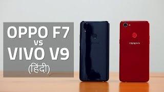 वीवो वी9 और ओप्पो एफ7 में कौन है बेहतर?   Vivo V9 vs Oppo F7 Hindi