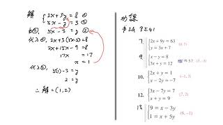 Publication Date: 2020-02-05 | Video Title: 中二 數學 影片四 筆記P.20課堂練習題解(1)及功課