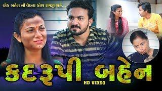 કદરૂપી બહેન - Kadrupi Bahen IIGujarati Short Film II Gujarati Natak Family Drama