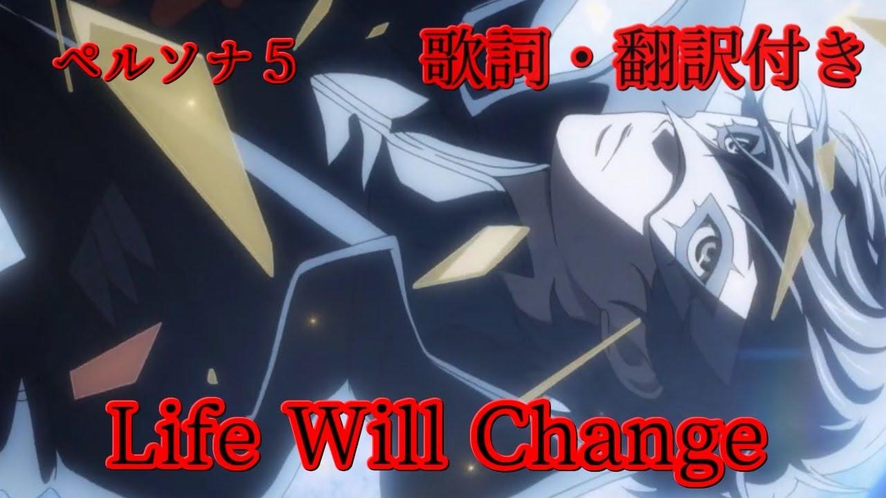 【歌詞・日本語訳】ペルソナ5/Life Will Change - YouTube