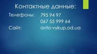 Срочный выкуп авто в Одессе(, 2015-01-15T12:58:46.000Z)