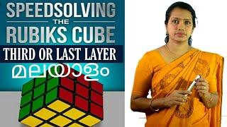 How To Solve A Rubik's Cube In Malayalam | Rubik's Cube Solve In Malayalam | Rubik's Cube Solve